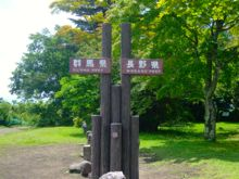 karuizawa2.jpg