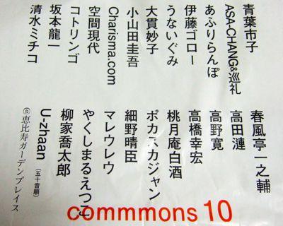 commons10.jpg